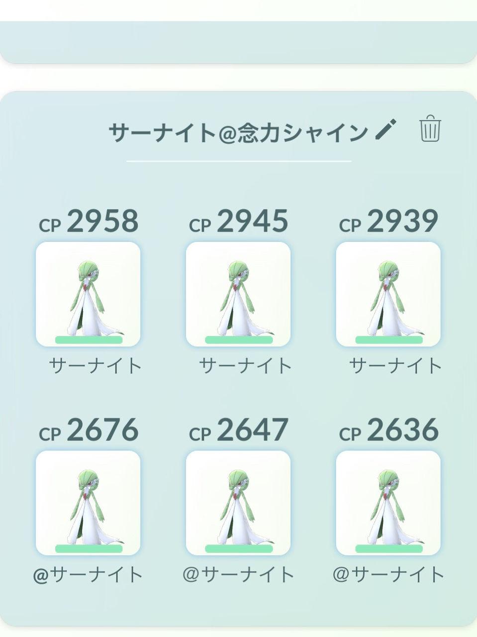 【ポケモンGO】ドラゴンポケモン増加で完全にサーナイトの時代きたな!!