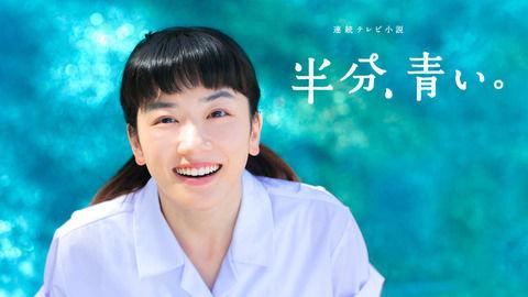【衝撃】NHK連続ドラマ「半分青い」が独身女性を煽るwwwww