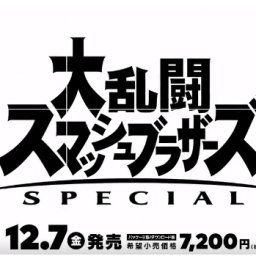 """【スマブラSP】TVCM「""""す""""篇」を公開! 男性ボーカルVer.と女性ボーカルVer.の2タイプ有り!"""