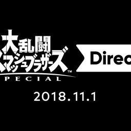 「大乱闘スマッシュブラザーズ SPECIAL Direct 2018.11.1」放送決定!ソフト発売前最後のダイレクトに期待