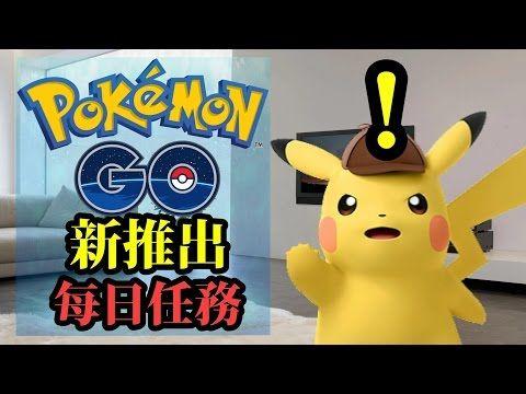 【ポケモンGO攻略動画】Pokemon GO 推出每日活動?! 【Pokemon GO 情報攻略】  – 長さ: 2:46。