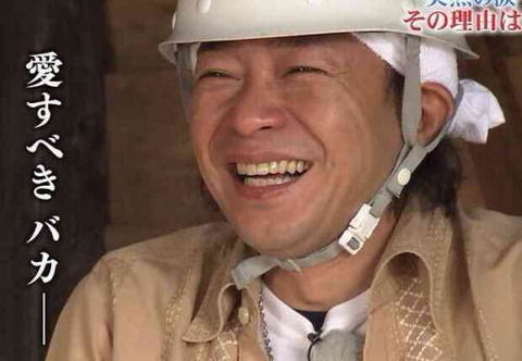 【衝撃】TOKIO 城島茂(46)に熱愛発覚wwwwwww