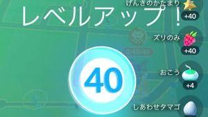 【ポケモンGO】XP10倍にするならまずTL上限解放してくれよ!