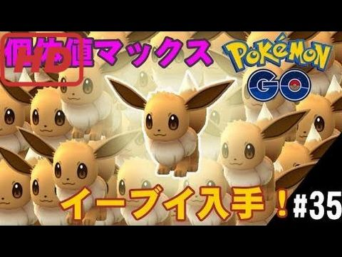 【ポケモンGO攻略動画】【ポケモンGO】MAX個体値のイーブイ進化シャワーズ他、指定進化3体 【pokemon go】  – 長さ: 2:47。
