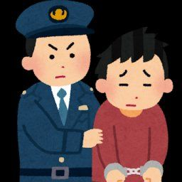 51歳男「ポケモンGOすっか、ウロウロ」警察「不審者発見! ストーカー容疑で逮捕する!」