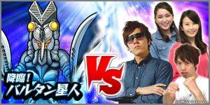 【モンスト】オーブゲットのチャンスキタ━━(゚∀゚)━━!! 『HIKAKIN vsバルタン星人』生放送開始!!キーナンバーも発表されるぞ!