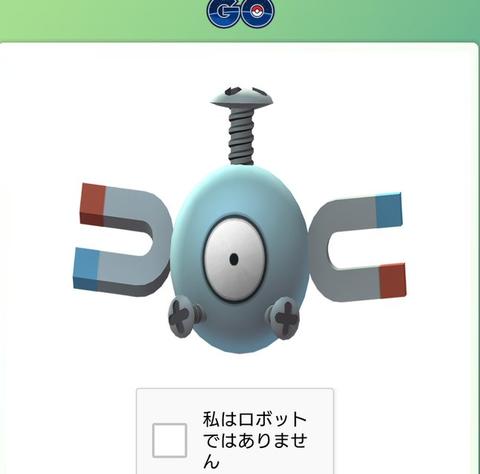 【ポケモンGO】不正いっさいしてないのにコイルが出てきて「私はロボットではありません」ってチェックさせられたんだけどwwwww