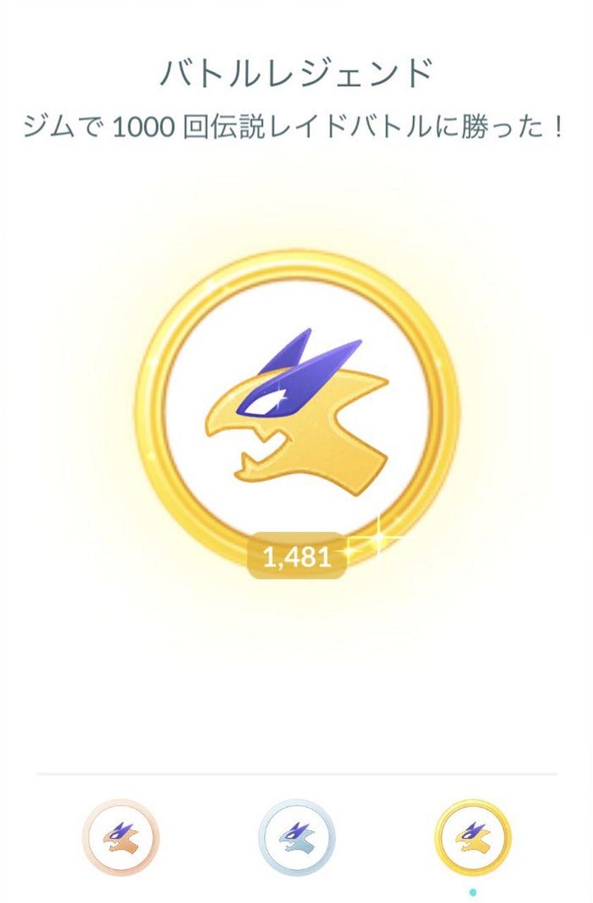 【ポケモンGO】バトルレジェンド金メダルを持っている超ガチ勢が既に存在する!?1000回クリアは半端ない!