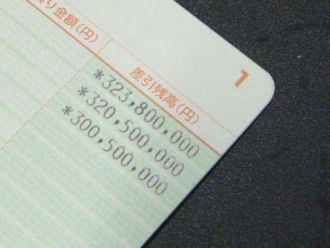 【驚愕】好きな人の預金通帳見た結果wwwwwwwwwww