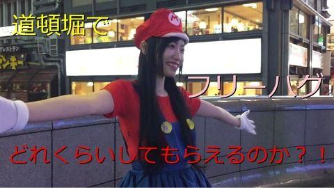【お前ら急げ】渋谷で超かわいい女がフリーハグしてるぞwwww