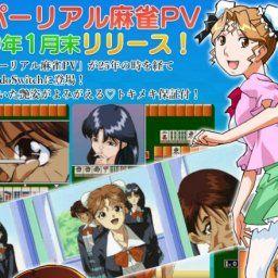 Switch『スーパーリアル麻雀PV』任天堂と協議のため発売延期
