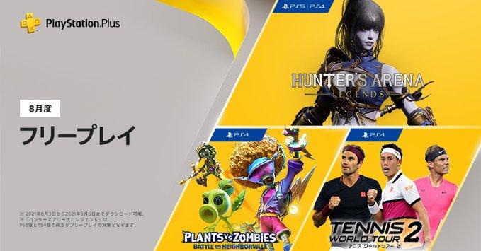 【PS Plus】『8月のフリープレイ』配信予定タイトルが公開!PS5「ハンターズアリーナ:レジェンド」、PS4には「プラントVS.ゾンビ」「テニスワールドツアー」が登場!