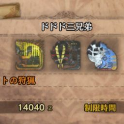 【MHW】ドドド三兄弟で「鉄壁珠」落ちた! これでチャアク装飾品全部揃ったぜ!!【画像】