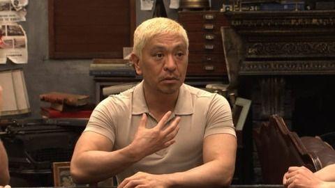 【朗報】松本人志さん、事務所を辞めるという報告をしに来た後輩への言葉が話題にwwwwwwwww