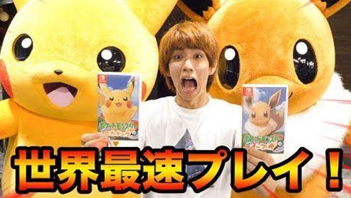 YouTuberはじめしゃちょー、ポケモンピカブイを世界最速プレイ!ゲーフリ増田氏ともコラボ