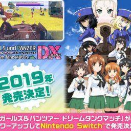 Nintendo Switch向けに『ガールズ&パンツァー ドリームタンクマッチDX』が2019年に発売!