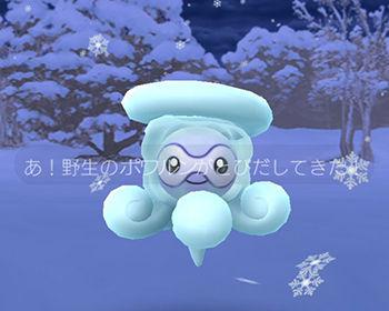 【ポケモンGO】ふと思ったけど、雪ポワルンは今の時期に捕獲しないと次にチャンスが来るのは…