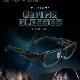 【朗報】このゲーミングメガネが凄すぎると話題に