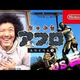 トータルテンボス藤田憲右がスカイリムをプレイする「ちゃぶ台アフロ」最終回が公開!