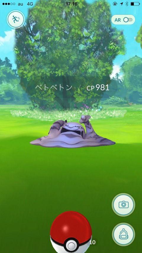 【ポケモンGO】ベトベトンキモスギ