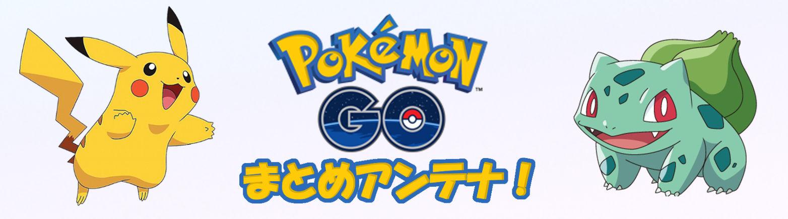 【ポケモンGO】和田堀公園一帯の出現ポケモン報告します!【東京23区】