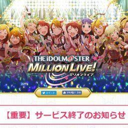 『アイドルマスター ミリオンライブ!』本日サービス終了