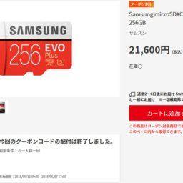 マイニン「microSD 256GB」の50%割引クーポンが数量に達したため終了したもよう
