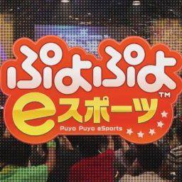 ぷよぷよ最新作がPS4とSwitchで登場『ぷよぷよeスポーツ』10月25日配信決定!