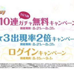 【朗報】プリコネRさん、100連ガチャ無料キャンペーンで始まる