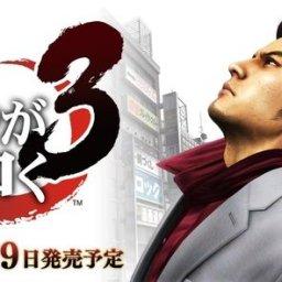 「龍が如く3」「4』」「5」がPS4でリマスター!まずは「3」が8月9日に発売