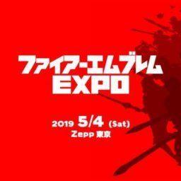 「ファイアーエムブレム EXPO」が2019年5月4日に開催決定!