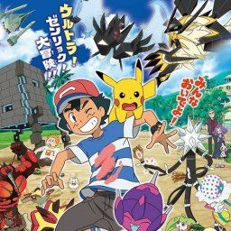 約20年ぶりの曜日変更、アニメ「ポケモン」10月より放送時間が日曜夕方に移動!