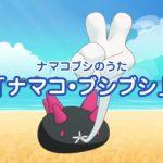 【ナカミィ…】ポケモン公式から「ナマコブシのうた」が公開!グーチョキパーでなにつくろう感溢れるソングに(※動画あり)