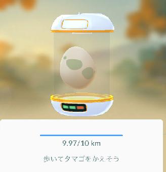 【ポケモンGO】お前ら初10キロ卵で何出てきた?