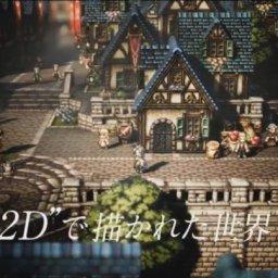『オクトパストラベラー』の「HD-2D」グラフィックでリメイクして欲しいRPGあげてけ