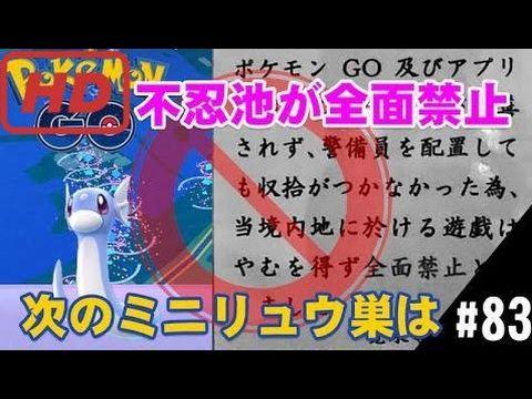 【ポケモンGO攻略動画】【ポケモンGO】不忍池が全面禁止でミニリュウ捕獲ルートを考える 【pokemon go】  – 長さ: 11:03。