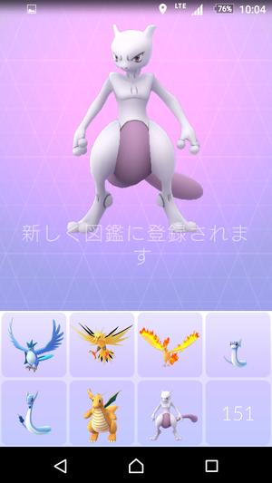 【ポケモンGO】ミュウツーレイドはやはりガチ!?1球が惜しい…!!!