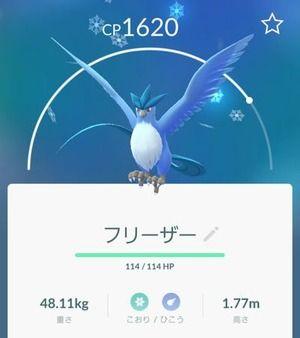 【ポケモンGO】フリーザーより強い氷ポケモンは第何世代で登場するの?