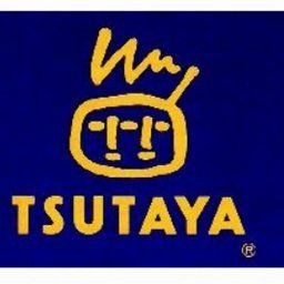 【悲報】TSUTAYA、ガチでヤバい