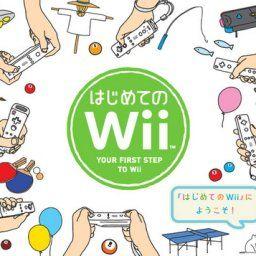 三大ガチ勢がいなさそうなゲーム「はじめてのwii」「川島教授のやつ」