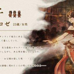【オクトパストラベラー】踊り子プリムロゼの設定がエロいwww【画像】