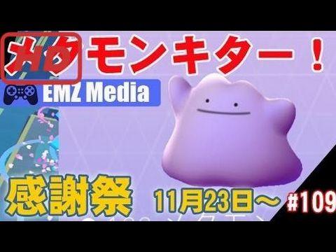 【ポケモンGO攻略動画】【ポケモンGO】ついに登場!メタモンがコラッタから変身したぞ!錦糸町南口 DITTO 【pokemon go】  – 長さ: 1:59。