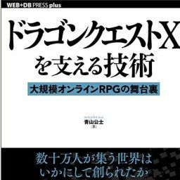 書籍「ドラゴンクエストXを支える技術」11月14日発売!人気MMOの裏側を青山Pが解説