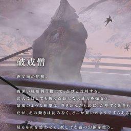 【隻狼】破戒僧の登場シーンwww【動画】