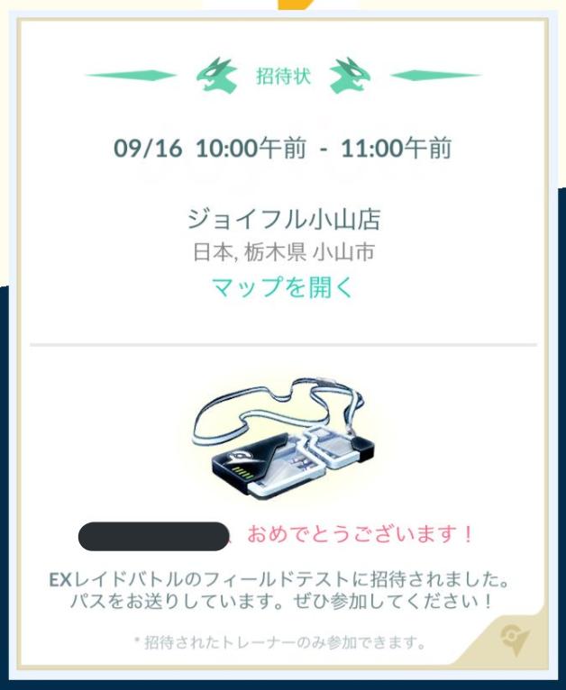 【ポケモンGO】EXレイド招待状は過去に同じ日時、同じレイドに参加したトレーナー全員に配布されている説!