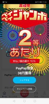 Screenshot_20201114_114328_jp.ne.paypay.android.app