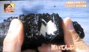 黒い天ぷら