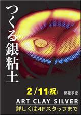 【POP】シルバー0211用