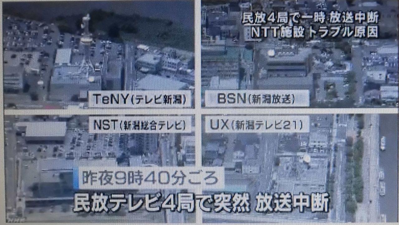 テレビ局 新潟