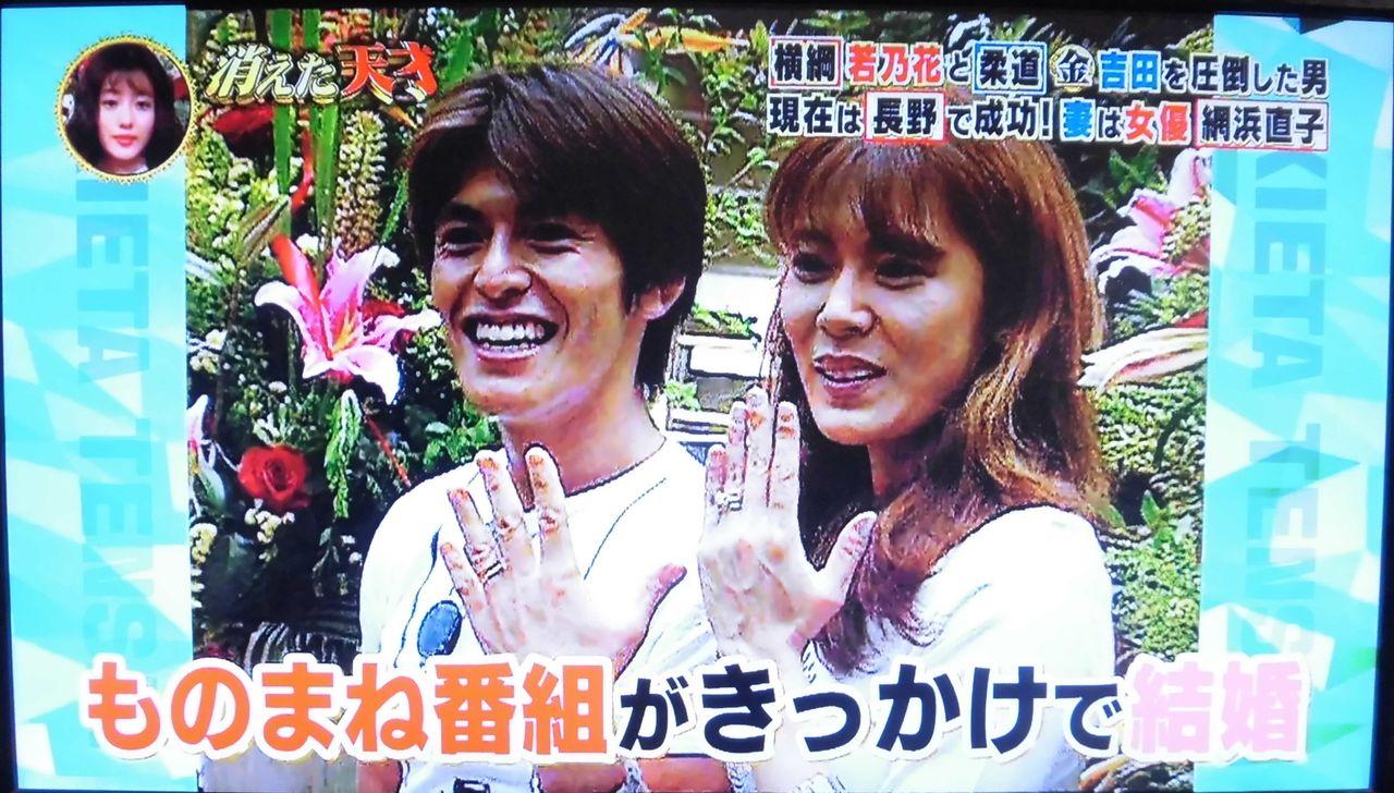 「網浜直子 結婚」の画像検索結果